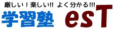 鹿児島県松元の学習塾 esT